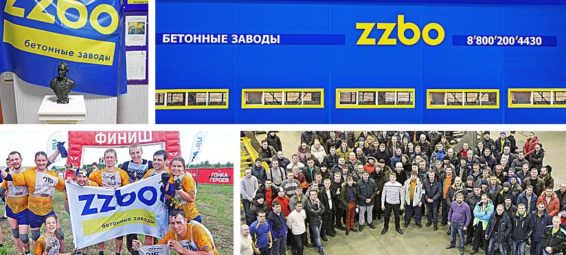 Коллектив завода ZZBO