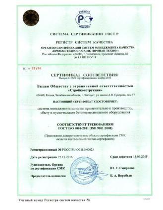 Сертификат ISO-9001-2011