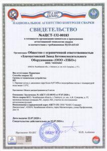 Свидетельство о готовности к применению аттестованной технологии сварки в соответстви с требованиями РД 03-615-03