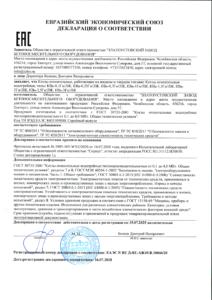 Декларация о соответствии котлов отопительных водогрейных